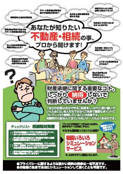 不動産・相続勉強会 開催!