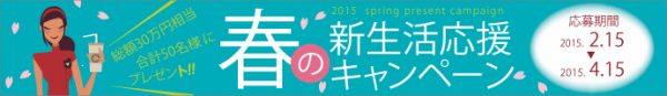のれん会 春の新生活応援キャンペーン