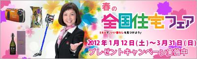 『2013年春の全国住宅フェア』始まります
