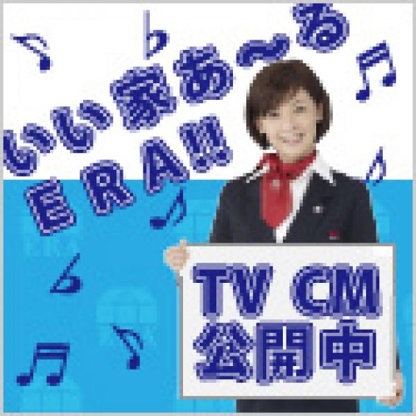 ERAテレビCM公開中サムネイル