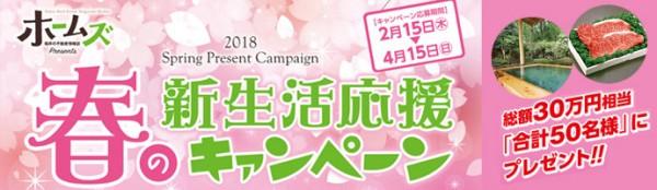 のれん会 新生活応援 春のキャンペーンサムネイル