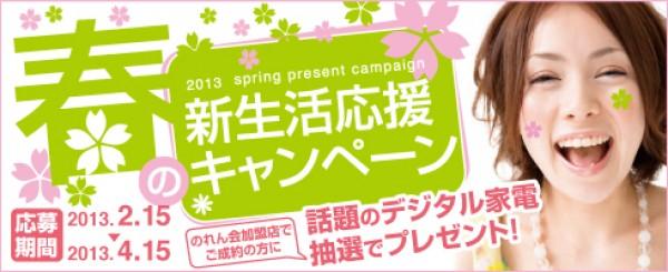 のれん会 春の新生活応援キャンペーンサムネイル