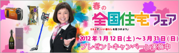 『2013年春の全国住宅フェア』始まりますサムネイル