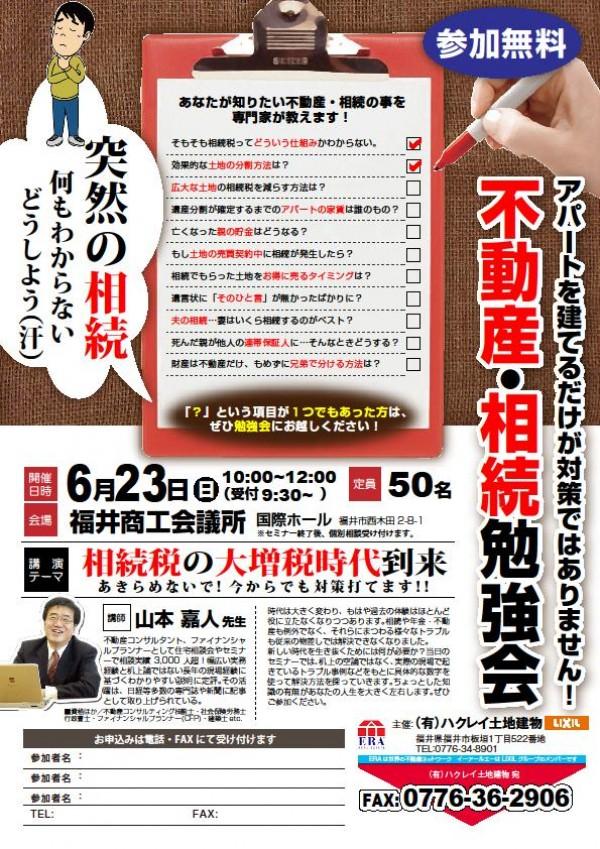 平成25年6月23日(日) 不動産・相続勉強会 開催!サムネイル